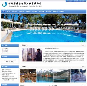 深圳市佳森环保工程有限公司